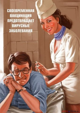 Вакцина.jpg